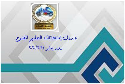 جدول إمتحانات التعليم المفتوح دور يناير ٢٠٢٠/٢٠٢١