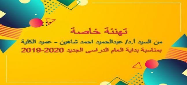 تهنئة خاصة من  السيد الأستاذ الدكتور عميد الكلية بمناسبة بدء العام الدراسى الجديد 2019-2020