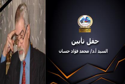 السبت القادم .. حفل تأبين السيد أ.د/ محمد فؤاد حسان _ الأستاذ المتفرغ بقسم الرياضيات والاحصاء والتأمين