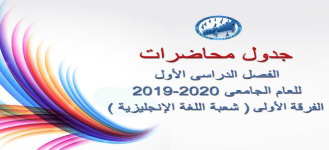 جدول محاضرات الفصل الدراسى الأول للعام الجامعى 2019-2020 ( الفرقة الأولى شعبة اللغة الانجليزية )