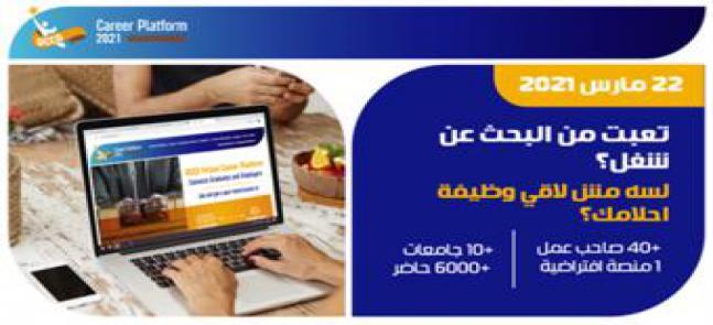 اعلان هام | لطلبة وخريجي جامعة مدينة السادات