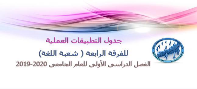 جدول التطبيقات العملية للفرقة الرابعة ( شعبة اللغة ) الفصل الدراسى الأول للعام الجامعى 2019-2020