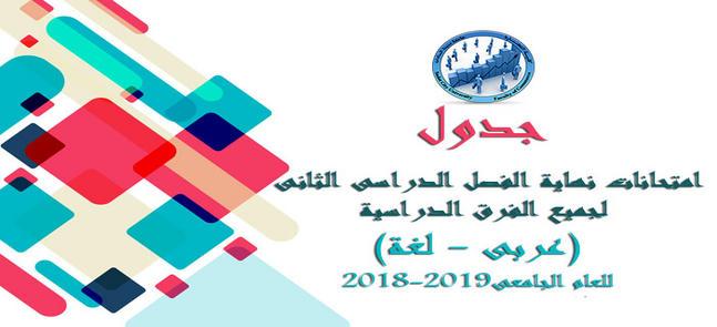إعادة نشر ...جدول امتحانات نهاية الفصل الدراسى الثانى للعام الجامعى 2018-2019 لجميع الفرق الدراسية ( عربى - انجليزى )