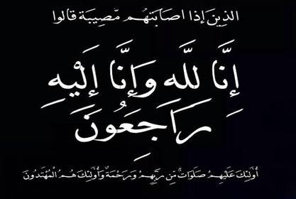 عزاء واجب  للسيد / أكرم مسعود احمد