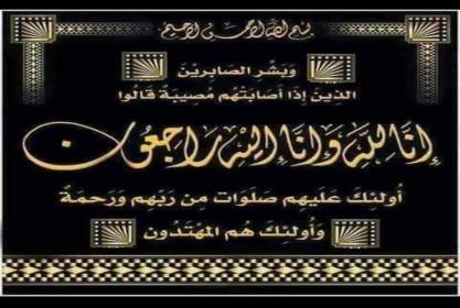 عزاء واجب ا.د/ سحر عبدالستار _عميدة كلية الحقوق