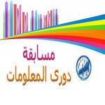 مسابقة دورى المعلومات العامة بين طلاب الكلية خلال شهر أكتوبر