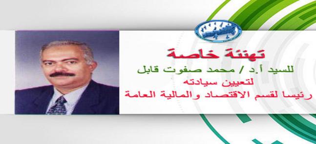 تهنئة خاصة من عميد الكلية وأسرة كلية التجارة للسيد أ.د/ محمد صفوت قابل