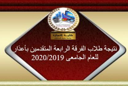 هااام....نتيجة إمتحانات طلاب الفرقة الرابعة المتقدمين بأعذار للعام الجامعى 2020/2019