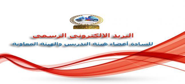 البريد الالكترونى الرسمى للسادة أعضاء هيئة التدريس والهيئة المعاونة