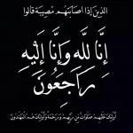 عزاء واجب  للسيد /  على عبد الغنى كشك