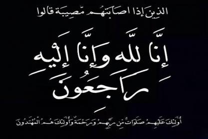 A condolence to Mr. Ali Abdul Ghani Kishk
