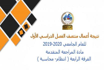 نتيجة أعمال منتصف الفصل الدراسي الأول للعام الجامعي (2019/2020) مادة المراجعة المتقدمة الفرقة الرابعة (انتظام- انتساب )[ محاسبة]