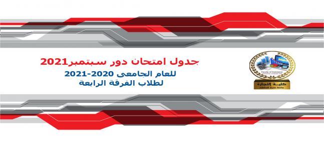 جدول امتحان دور سبتمبر 2021 للعام الجامعى 2020-2021 لطلاب الفرقة الرابعة