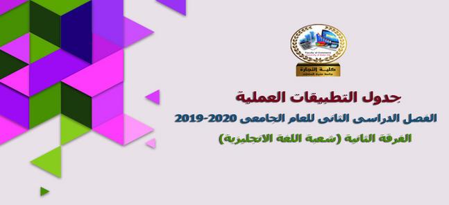 جدول التطبيقات العملية للفصل الدراسى الثانى العام الجامعى 2019-2020 ( الفرقة الثانية - شعبة اللغة الانجليزية )