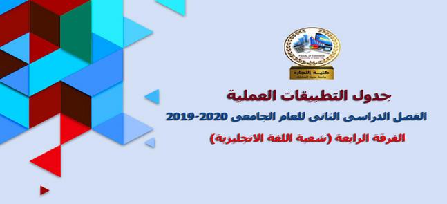 جدول التطبيقات العملية للفصل الدراسى الثانى العام الجامعى 2019-2020 ( الفرقة الرابعة - شعبة اللغة الانجليزية )
