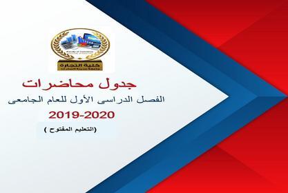 جدول محاضرات التعليم المفتوح الفصل الدراسى الأول للعام الجامعى 2019/2020