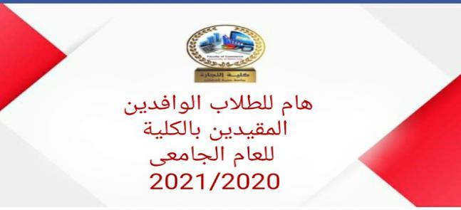 هام للطلاب الوافدين المقيدين بالكلية للعام الجامعى ٢٠٢١/٢٠٢٠