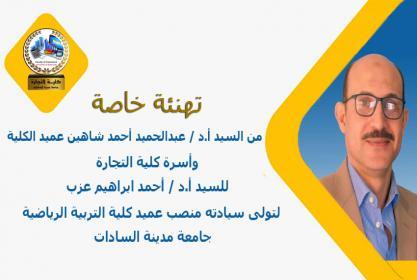 تهنئة خاصة من السيد أ.د / عبدالحميد أحمد شاهين عميد الكلية وأسرة كلية التجارة للسيد أ.د/ أحمد ابراهيم عزب