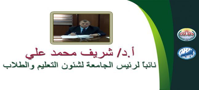 الأستاذ الدكتور شريف محمد علي نائباً  لرئيس الجامعة لشئون التعليم والطلاب