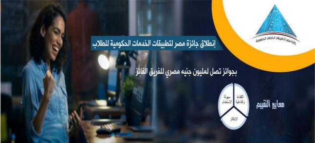 إنطلاق جائزة مصر لتطبيقات الخدمات الحكومية للطلاب بجوائز تصل لمليون جنيه مصري للفريق الفائز