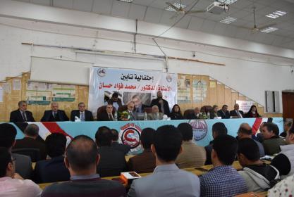 حفل تأبين السيد أ.د/ محمد فؤاد حسان _الأستاذ المتفرغ بقسم الرياضيات والاحصاء والتأمين