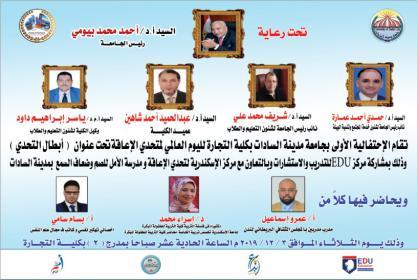 الثلاثاء القادم ..الاحتفالية الأولى بجامعة مدينة السادات بكلية التجارة لليوم العالمى لمتحدى الإعاقة تحت عنوان ( أبطال التحدى)