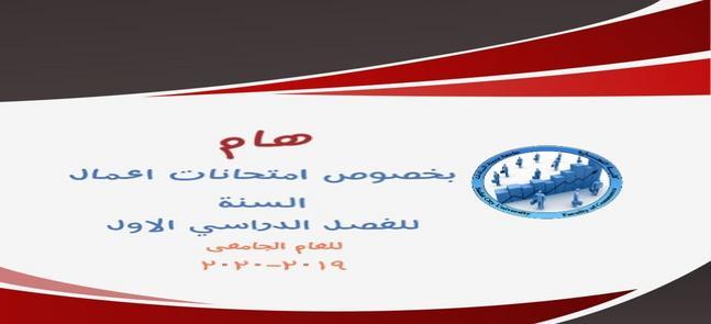 هام بخصوص امتحانات اعمال السنة للفصل الدراسي الاول للعام الجامعى ٢٠١٩-٢٠٢٠