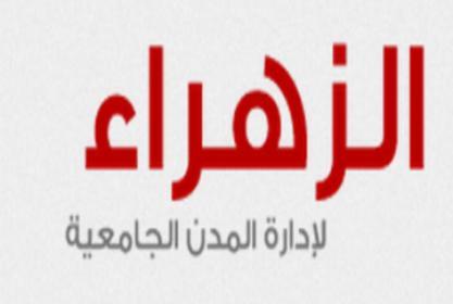 غداً : فتح باب التقدم للمدن الجامعية للطلاب القدامى بجامعة مدينة السادات