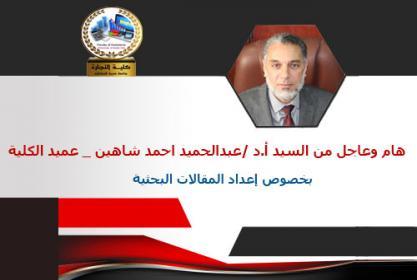 هام وعاجل من السيد أ.د / عبدالحميد احمد شاهين عميد الكلية بخصوص كيفية إعداد المقالات البحثية
