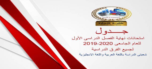 جدول امتحانات نهاية الفصل الدراسى الأول للعام الجامعى 2019-2020 لجميع الفرق الدراسية بشعبتى الدراسة باللغة العربية واللغة الانجليزية