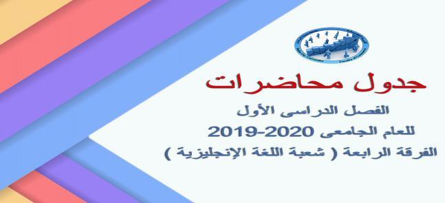 جدول محاضرات الفصل الدراسى الأول للعام الجامعى 2019-2020 ( الفرقة الرابعة شعبة اللغة الانجليزية )
