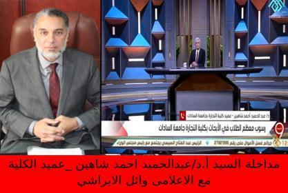 مداخلة السيد أ.د/عبدالحميد احمد شاهين _عميد الكلية مع الإعلامى وائل الابراشي