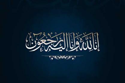 عزاء واجب للسيد أ.د / خالد أبو زيد - عميد كلية الصيدلة