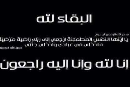 عزاء واجب للسيد أ.د/ احمد محمد بيومى رئيس جامعة مدينة السادات