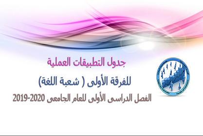 جدول التطبيقات العملية للفرقة الأولى ( شعبة اللغة ) الفصل الدراسى الأول للعام الجامعى 2019-2020