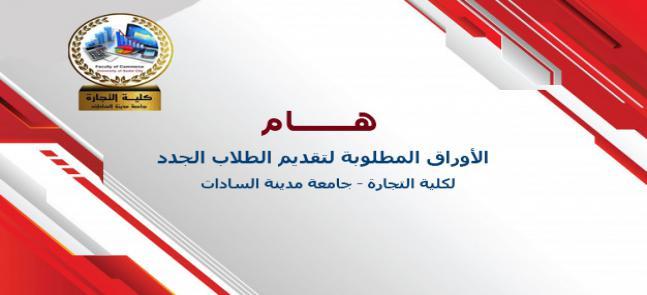 هام.. الأوراق المطلوبة لتقديم الطلاب الجدد لكلية التجارة جامعة مدينة السادات