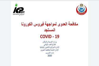 التوعية المجتمعية لمكافحة العدوى لمواجهة فيروس كورونا المستجد covid-19