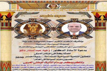 الخميس القادم الموافق 15_7_2021 .. تكريم السيد أ.د/ وجيه عبدالستار نافع بوسام الشرف الوطنى العربى