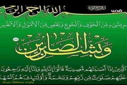عزاء واجب للسيد أ.د/ أحمد محمد بيومى _رئيس جامعة مدينة السادات لوفاة والدة سيادته