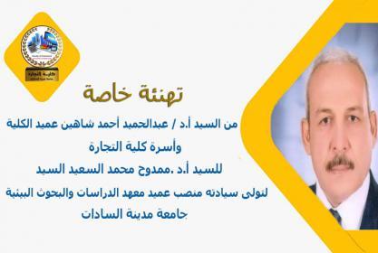 تهنئة خاصة من السيد أ.د / عبدالحميد أحمد شاهين عميد الكلية للسيد أ.د / ممدوح محمد السعيد السيد