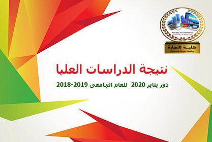 نتيجة دور يناير 2020 ( الدور الثانى ) للعام الجامعى 2018-2019 لطلاب الدراسات العليا