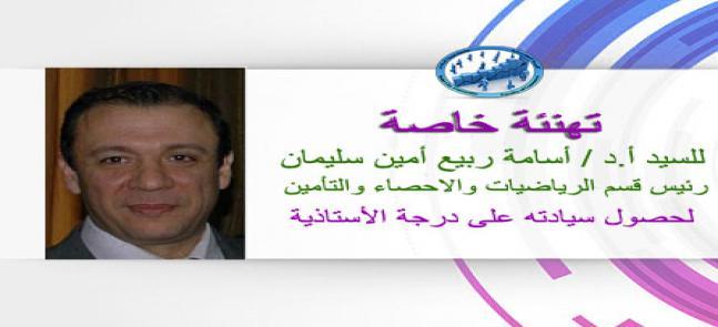 تهنئة خاصة من عميد الكلية وأسرة كلية التجارة للسيد أ.د/ أسامة ربيع أمين سليمان