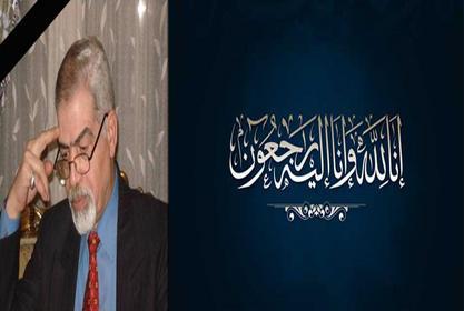 بخالص الحزن والأسى كلية التجارة تنعى السيد أ.د/ محمد فؤاد حسان _الأستاذ المتفرغ بقسم الرياضيات والاحصاء والتأمين