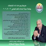 ضوابط واجراءات أداء الامتحانات بجامعة مدينة السادات للعام الجامعى 2019-2020