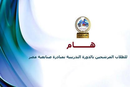 هام .. للطلاب المرشحين بالدورة التدريبية بمبادرة صنايعية مصر
