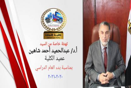 تهنئة خاصة من السيد أ.د/ عبدالحميد احمد شاهين عميد الكلية بمناسبة بدء العام الدراسي الجديد ٢٠٢٠-٢٠٢١