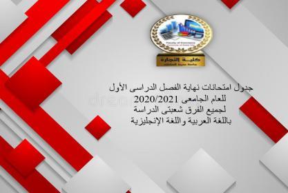 جدول امتحانات نهاية الفصل الدراسى الأول للعام الجامعى 2021/2020 لجميع الفرق شعبتى الدراسة باللغة العربية واللغة الإنجليزية