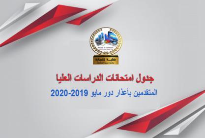 جدول امتحانات الدراسات العليا المتقدمين بأعذار دور مايو 2019-2020