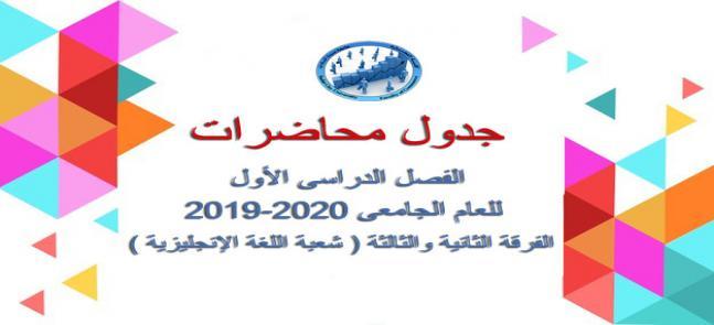 جدول محاضرات الفصل الدراسى الأول للعام الجامعى 2019-2020 ( الفرقة الثانية والثالثة شعبة اللغة الانجليزية )