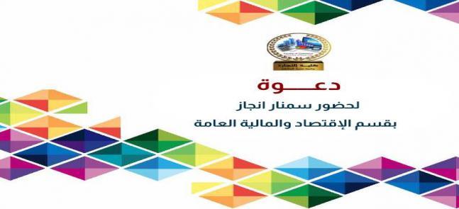دعوة لحضور سمنار انجاز بقسم الاقتصاد والمالية العامة
